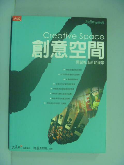 【書寶二手書T1/建築_GCJ】創意空間-開創城市新地理學_朱庭逸