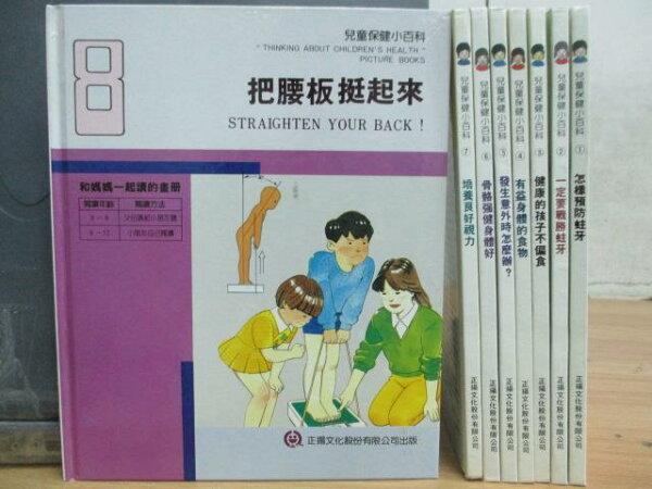 【書寶二手書T8/少年童書_PGD】兒童保健小百科-把腰板挺起來_培養良好視力等_共8本合售