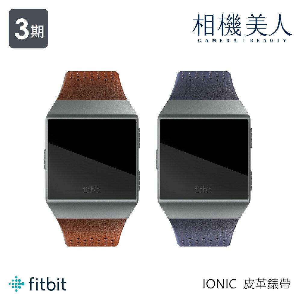 IONIC 配件錶帶 皮革款 暗棕色/海軍藍 fitbit 穿戴式 智能 手錶 運動