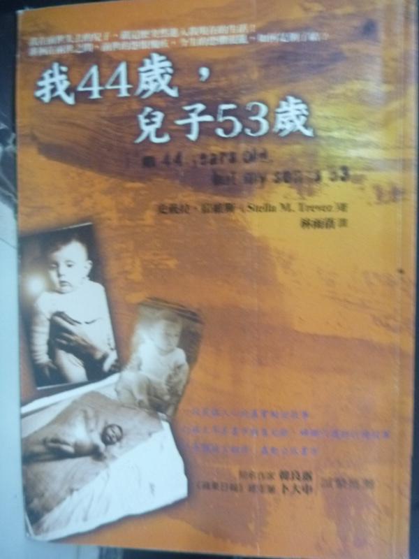 【書寶二手書T7/翻譯小說_HCY】我44歲-兒子53歲_史黛拉