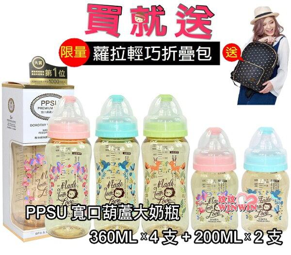 小獅王辛巴桃樂絲PPSU寬口奶瓶優惠組S.61730-360ML*4支+S.61860-200ML*2支,贈蘿拉折疊包