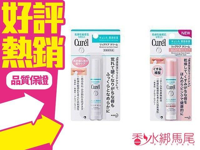 花王 Curel 乾燥性敏感肌系列 潤浸保濕護唇膏 4.2g 無色/粉色 二款供選◐香水綁馬尾◐