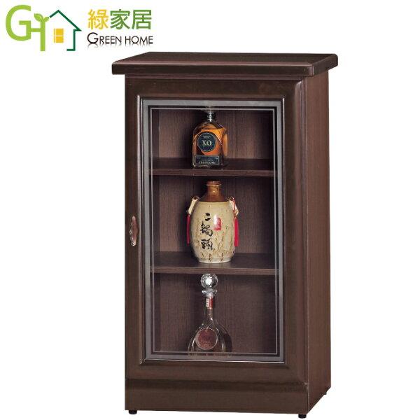 【綠家居】古特時尚2尺實木低展示櫃收納櫃