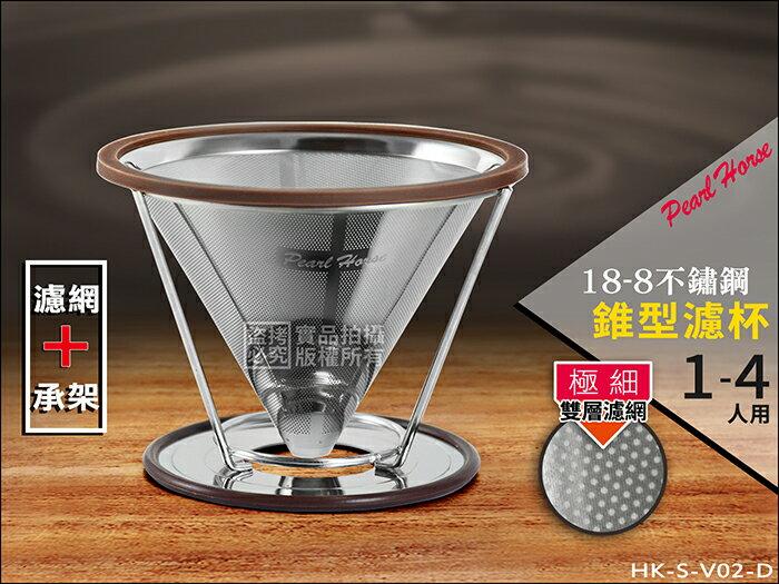 快樂屋?《寶馬牌》附架不鏽鋼濾器【錐型濾網+承架】 1-4人用 HK-S-V02-D 304不鏽鋼 免濾紙咖啡濾網 手沖咖啡