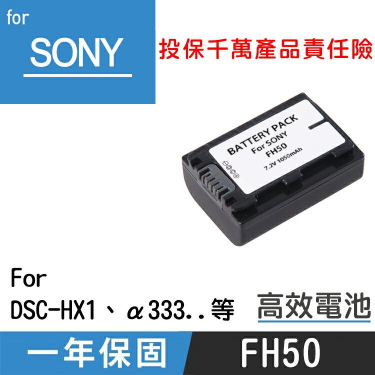 款~攝彩~SONY FH~50 電池 DSC~HX1 α380 HDR~TG1 HDR~C