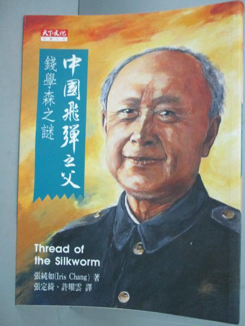 ~書寶 書T8/傳記_GPT~中國飛彈之父~錢學森之謎_ 360_張定綺 張純如