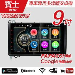 【免費安裝】2012~2018 賓士 V系列 VITO TOURER W447 專車專用 9吋 安卓機【禾笙科技】