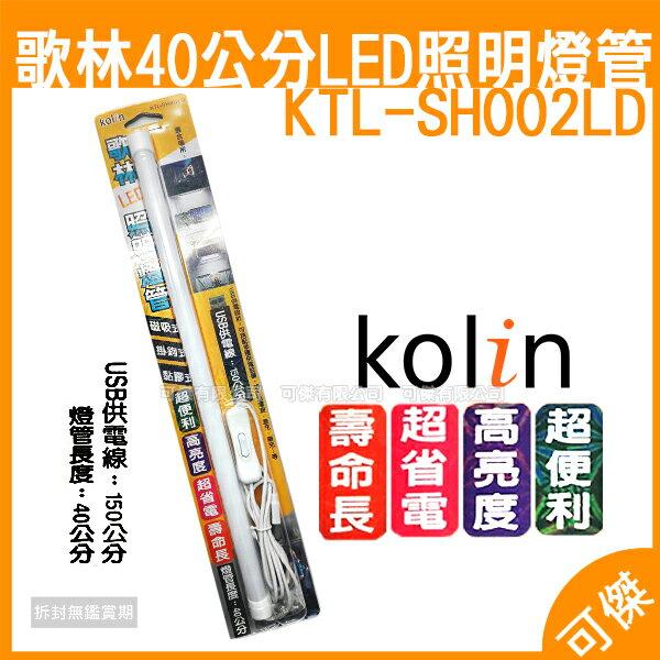 KoLin歌林LED照明燈管KTL-SH002LD40公分照明燈管磁吸掛鉤黏膠式檯燈桌燈USB