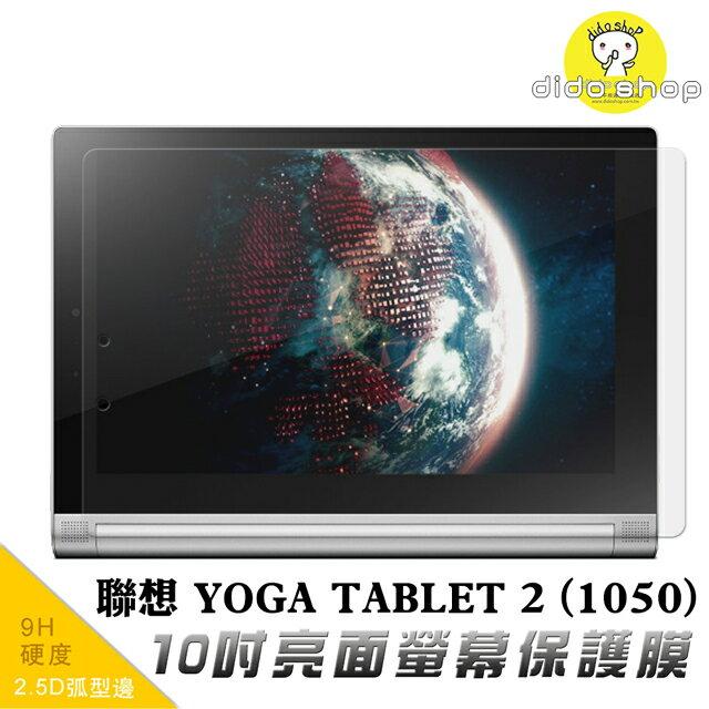 聯想 YOGA TABLET 2 1050 10吋 專業超薄鋼化膜(FA078-3)