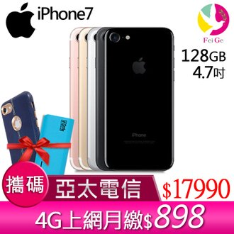 APPLE Iphone7 128G攜碼至亞太 4G 上網月繳 $898 手機17990元【贈英士背蓋+Q Style10400行動/移動電源】