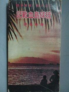 【書寶二手書T1/古書善本_MBL】琉球島血戰記_吉川成美_民57