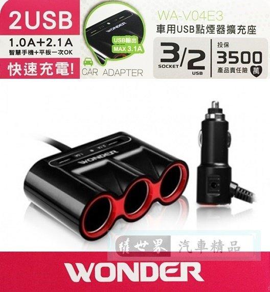 權世界@汽車用品 WONDER旺德 3.1A 雙USB+3孔 點煙器延長線式電源插座擴充器 WA-V04E3