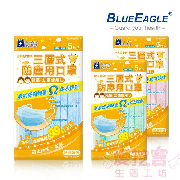 愛挖寶生活工坊:【藍鷹牌】台灣製6-10歲兒童平面三層式不織布口罩5入包(藍熊粉熊綠熊)NP-13SNP