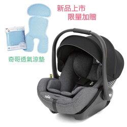 【新品上市 加贈奇哥透氣涼墊】奇哥 Joie i-Level ISOFIX 嬰兒提籃汽座