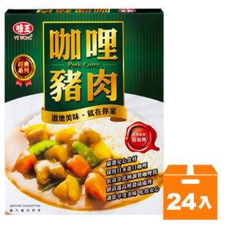 味王調理包-咖哩豬肉200g(24盒) / 箱【康鄰超市】 0