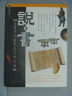【書寶二手書T3/歷史_ZJW】說‧書-從獸骨到紙張的文學行旅_羅寶樹
