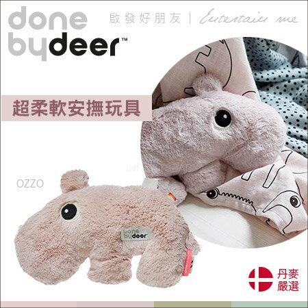 ✿蟲寶寶✿【丹麥Done by deer】啟發好朋友 非常柔軟 超柔軟安撫玩具/玩偶 馬來膜Ozzo