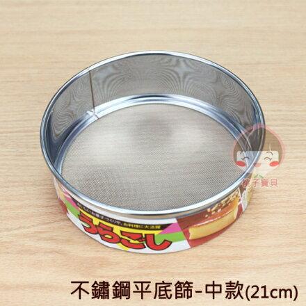 【日本MINEXMETAL】不鏽鋼平底篩21cm(中)~五款尺寸可選擇‧日本製✿桃子寶貝✿