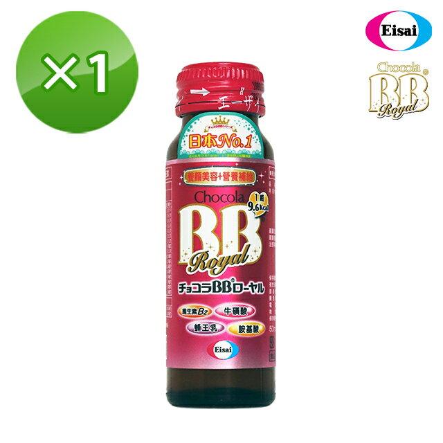 【Eisai-日本衛采】俏正美 Chocola BB Royal Drink 蜂王飲×單瓶 衛采授權台灣網路總代理
