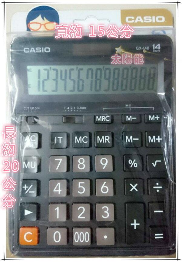 ❉含發票❉團購價❉下殺❉CASIO商業計算機❉適用 商業考試 會計 GX 14B 太陽能 鈕扣電池 稅務 卡西歐