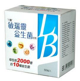 【悅兒樂婦幼用品?】六鵬 敏瑞靈益生菌粉劑(50包入)