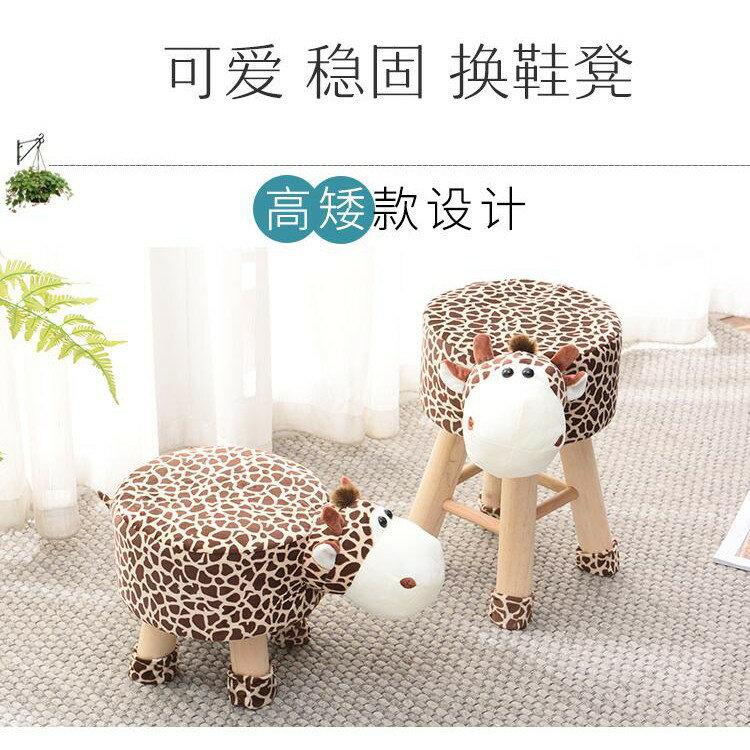 動物換鞋凳子家用坐墩寶寶可愛卡通沙發圓凳創意兒童小板凳矮椅子   ATF 5