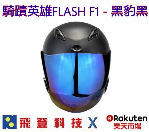 JARVISH騎蹟英雄FLASHF1智慧型安全帽行車紀錄器藍芽耳機二合一-黑豹黑