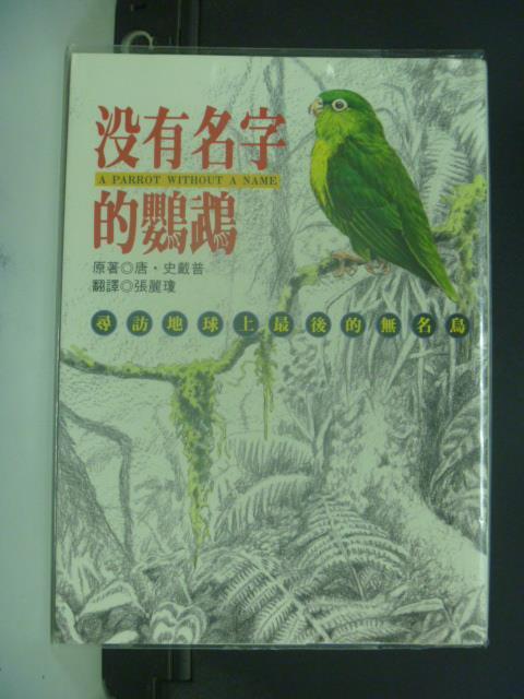 【書寶二手書T7/翻譯小說_GGI】沒有名字的鸚鵡_原價350_張麗瓊, 唐史戴普