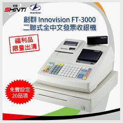【二手品】創群Innovision FT-3000 二聯式全中文發票收銀機 (不含錢櫃)