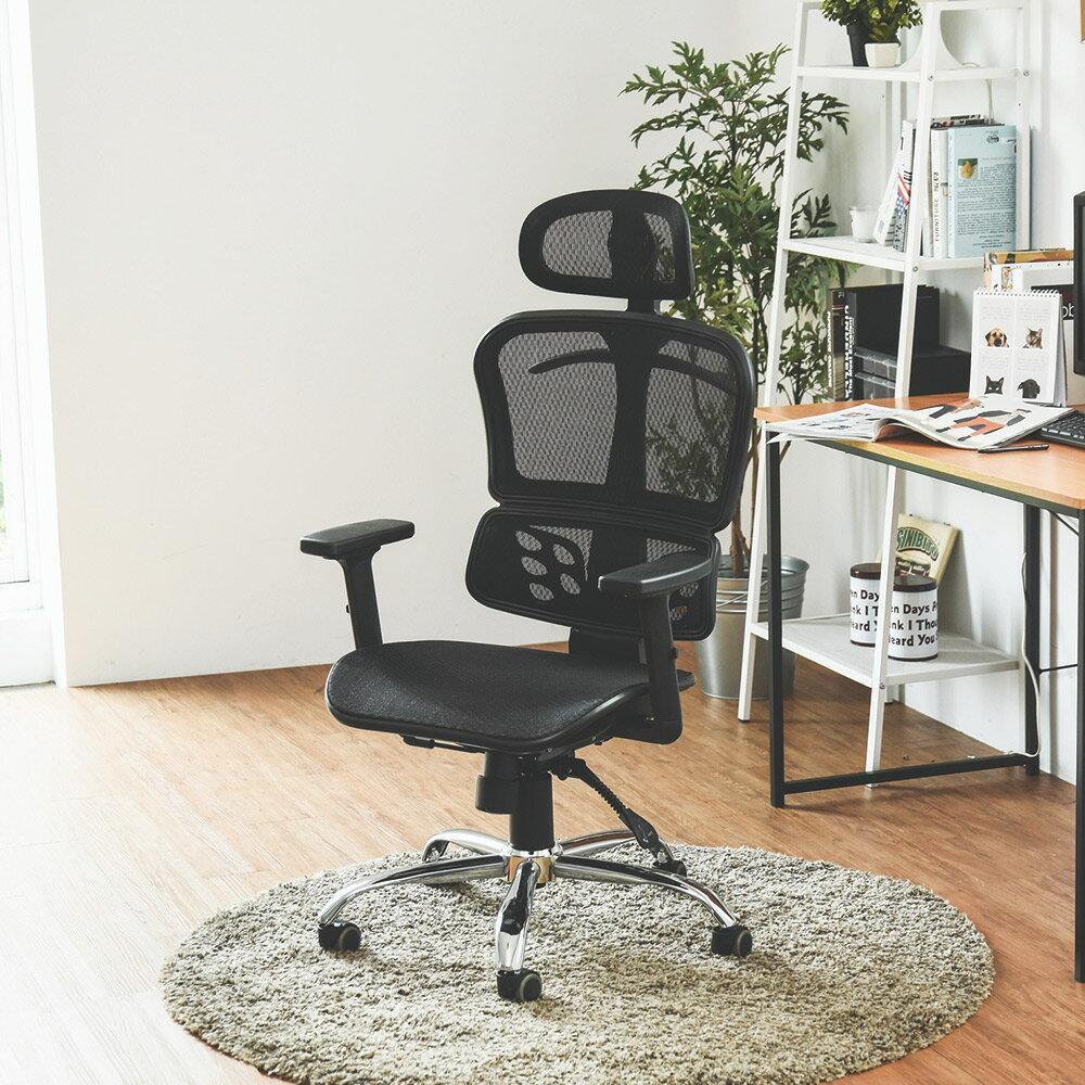 辦公椅/書桌椅/電腦椅 喬丹高機能透氣全網辦公椅 MIT台灣製 完美主義 【I0287】
