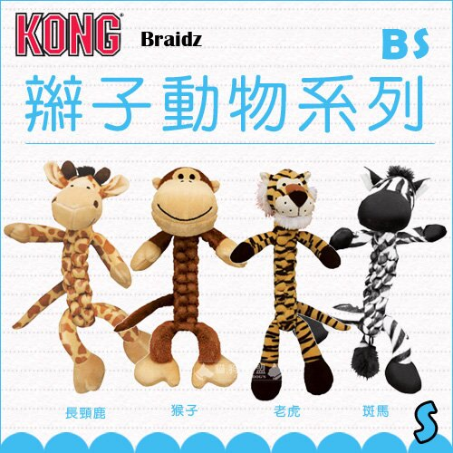 貓狗樂園 KONG~Braidz~辮子動物系列~BS3 BS31 BS32 BS33~S號