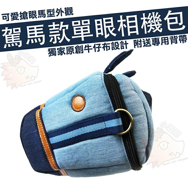 【小咖龍】 馬頭相機包 單眼 側背包 攝影包 小馬 牛仔帆布 相機包 CANON EOS 100D 700D 600D 650D 550D 750D