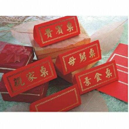 宏吉 紅色燙金筵席桌卡(空白)20張入