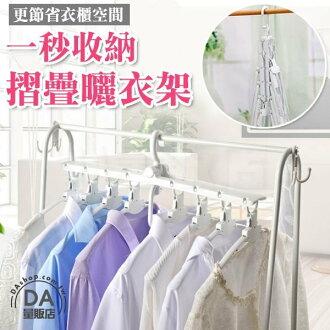 【樂天最低價】高品質 日本一秒收納衣架 收衣 收納 節省空間 曬衣神器 折疊 免收免摺 乾濕兩用(V50-2054)