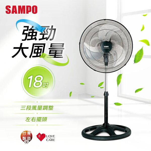 SAMPO聲寶18吋機械式工業扇SK-VC18F