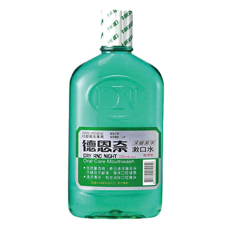 德恩奈漱口水720ml【售完為止】【康鄰超市】
