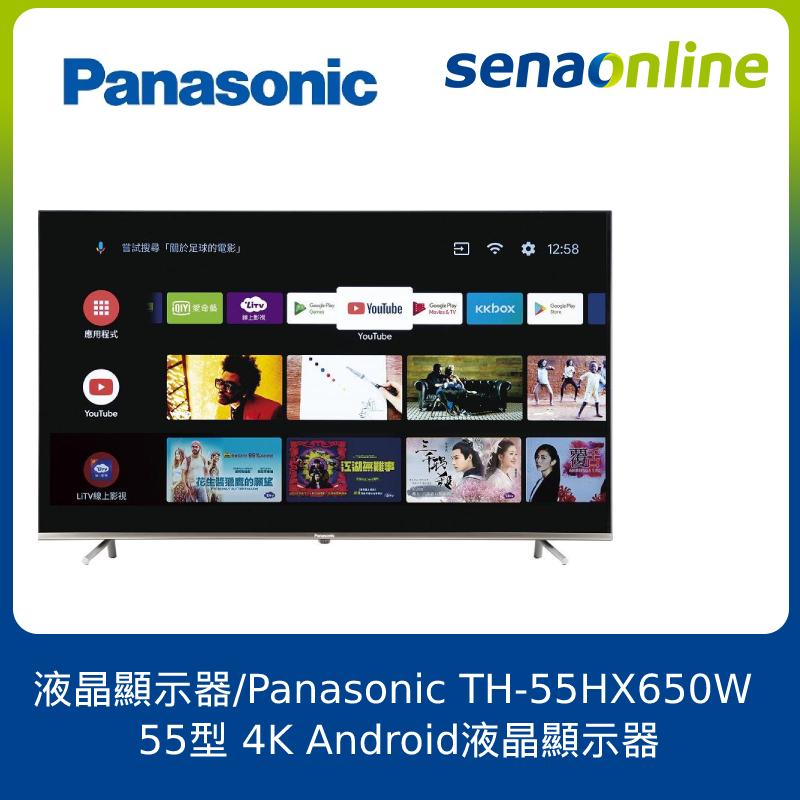 PANASONIC TH-55HX650W 55型 4K Android液晶顯示器 含基本安裝 神腦生活家電