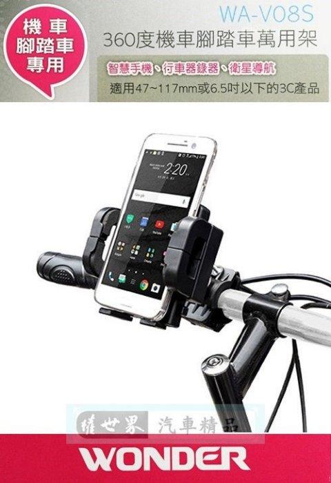 權世界@汽車用品 WONDER旺德 機/腳踏車萬用 360度迴轉智慧型手機架 快拆卡準設計適用於多種支架 WA-V08S