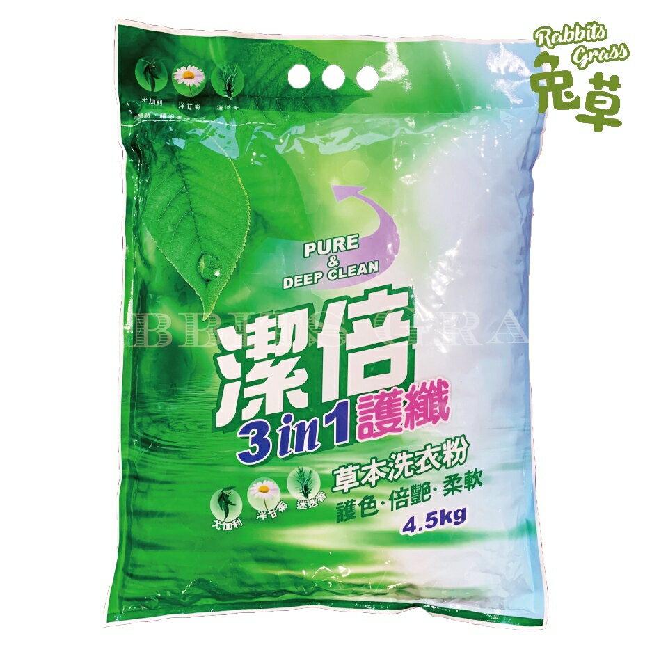 潔倍 護纖草本洗衣粉4.5kg 護色 倍艷 柔軟