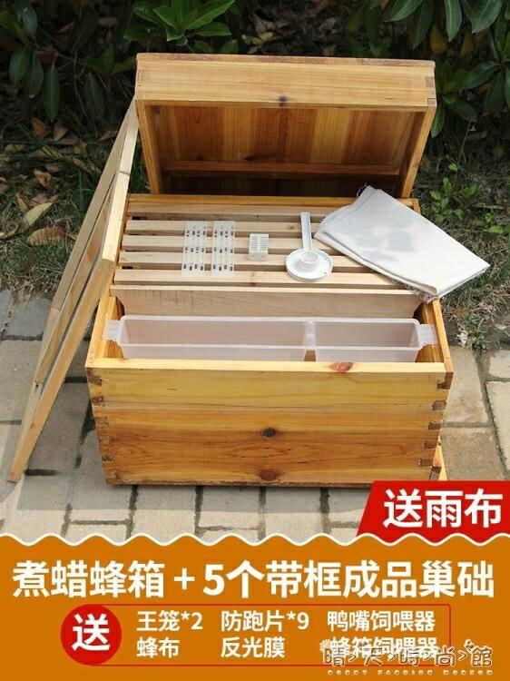 蜂箱 蜜全套中蜂帶框巢礎煮蠟杉木成品巢框蜂巢蠟養蜂工具