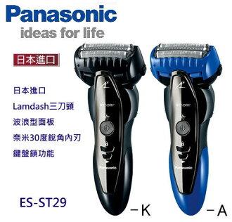【集雅社】Panasonic 國際 LAMDASH 三刀頭電鬍刀日本製 ES-ST29 (藍/黑)