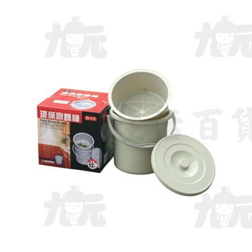 【九元生活百貨】聯府D-12環保廚餘桶-12LD12