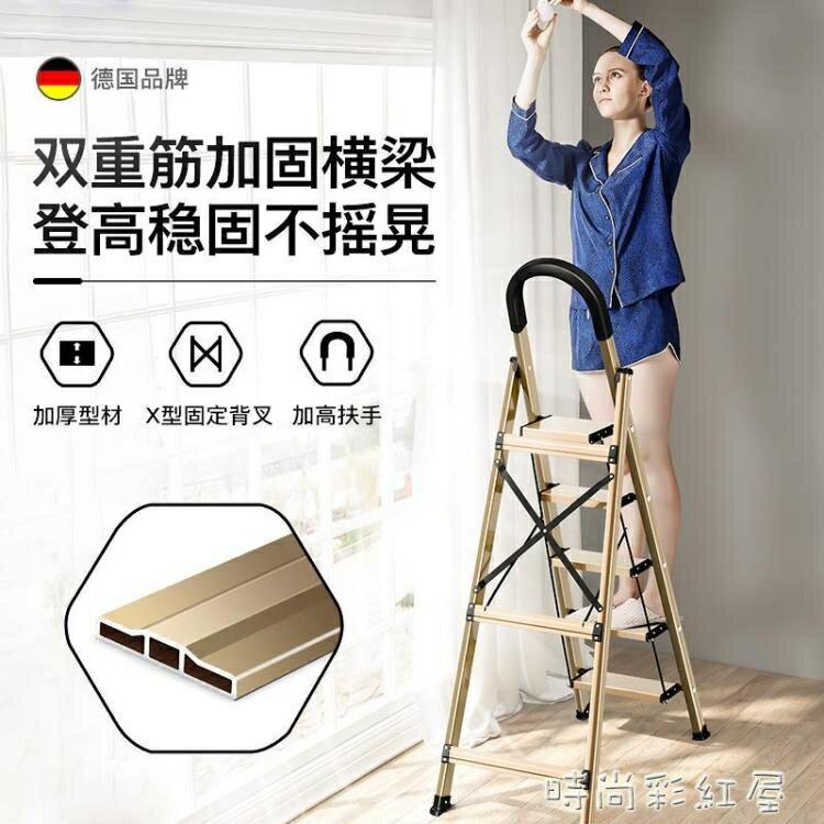 格美居梯子家用折疊伸縮人字梯鋁合金加厚室內四步樓梯多功能2米MBS『