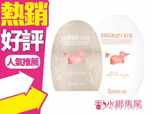 韓國 23years old 玫瑰金 蠶絲面膜 40ml 高消補水保濕 貼合肌膚◐香水綁馬尾◐