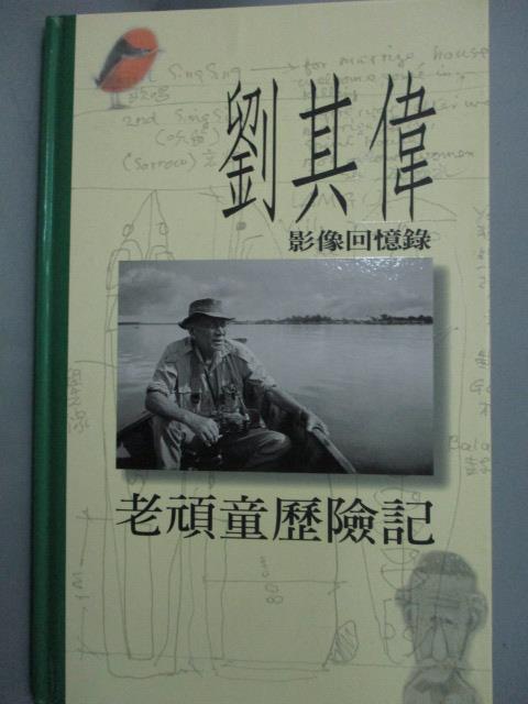 ~書寶 書T8/攝影_YFP~老頑童歷險記~劉其偉影像回憶錄_劉其偉