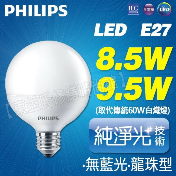飛利浦LEDGlobe9.5WE27黃光2700K全電壓【東益氏】售23W歐司朗東亞吸頂燈層板燈
