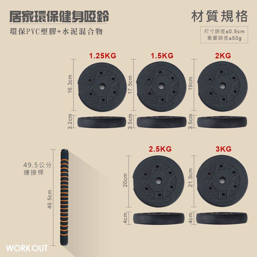 環保啞鈴 可變槓鈴組 可調式啞鈴 健身 肌肉 鍛鍊 重量訓練 啞鈴 槓鈴 舉重 重訓 健美啞鈴 運動器材A0108