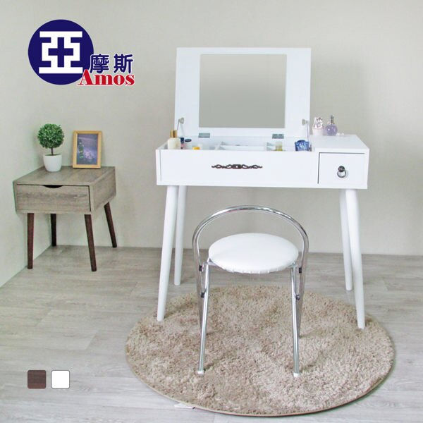 梳妝? 化妝收納 【DAA010】日式掀鏡多格收納化妝桌 Amos