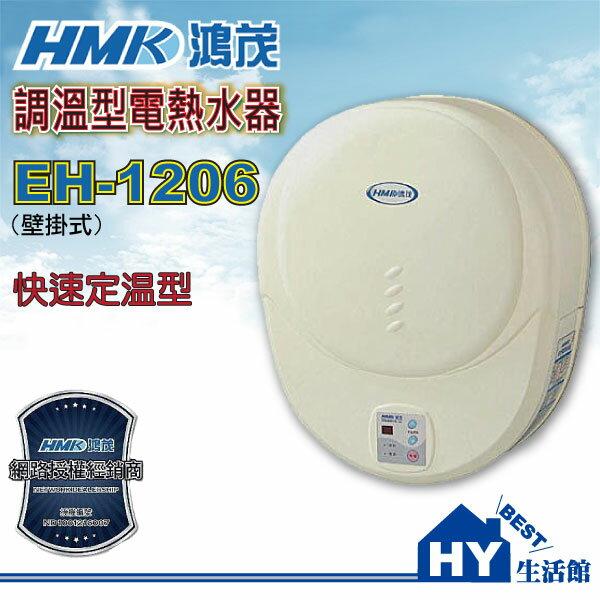 《HMK鴻茂牌》 鴻茂定溫型數位瞬間儲存電熱水器EH-1206T 10加侖【瞬熱+儲存型電熱水器】-《HY生活館》水電材料專賣店
