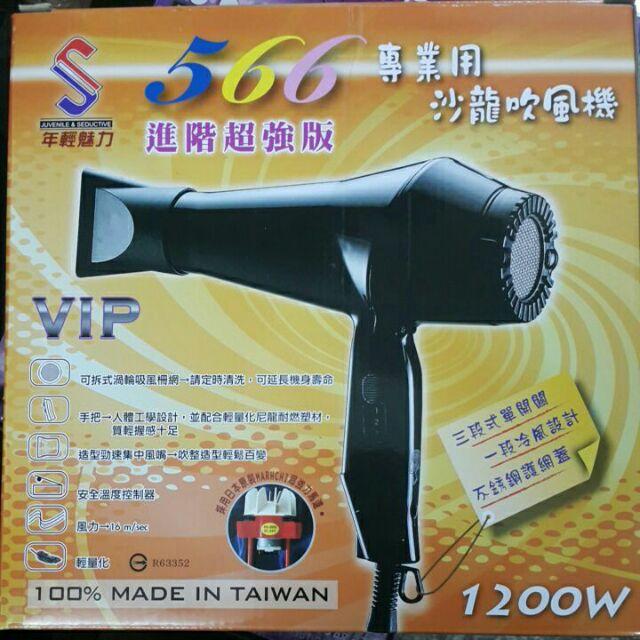 ★超葳★ 566輕吹 進階超強版有冷風設計 VIP專業用沙龍吹風機 台灣製造 吹風機